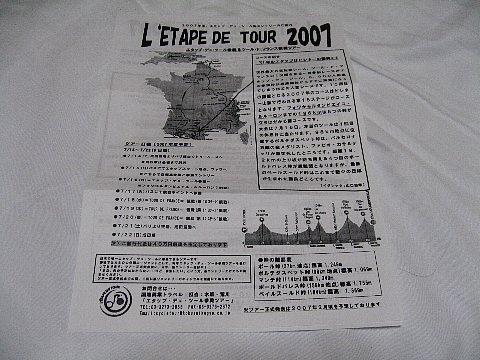 エタップ2007