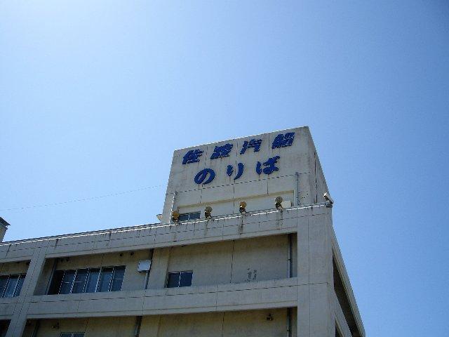 佐渡島レポの前に。。。