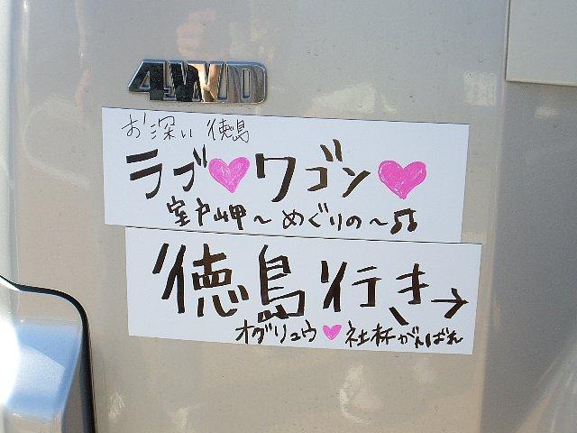 【お深い四国】終了!