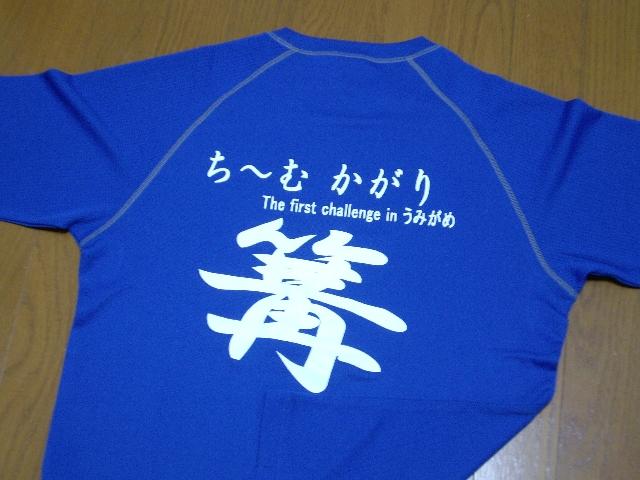 Tシャツ完成!