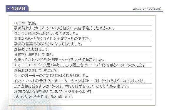 【PROJECT M】~つくばへ~