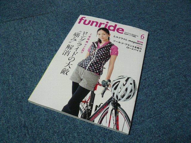 自転車雑誌