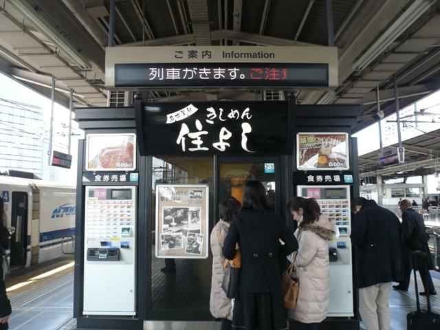 名古屋駅にて・・・