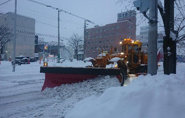 北の大地より~除雪~